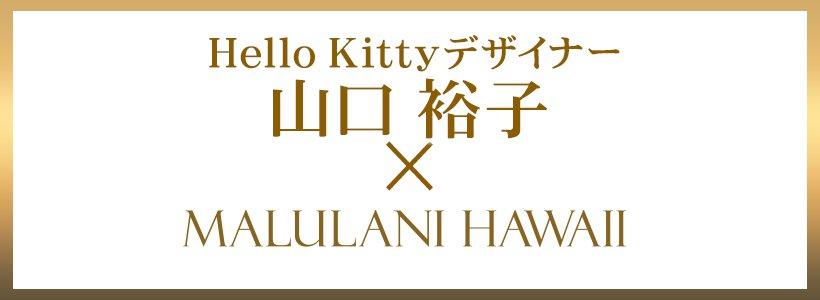 HelloKittyデザイナー山口裕子×マルラニ コラボアクセ