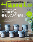 『Hanako 10月24日号』