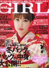 『「and GIRL」創刊3号』(平子理沙表紙)