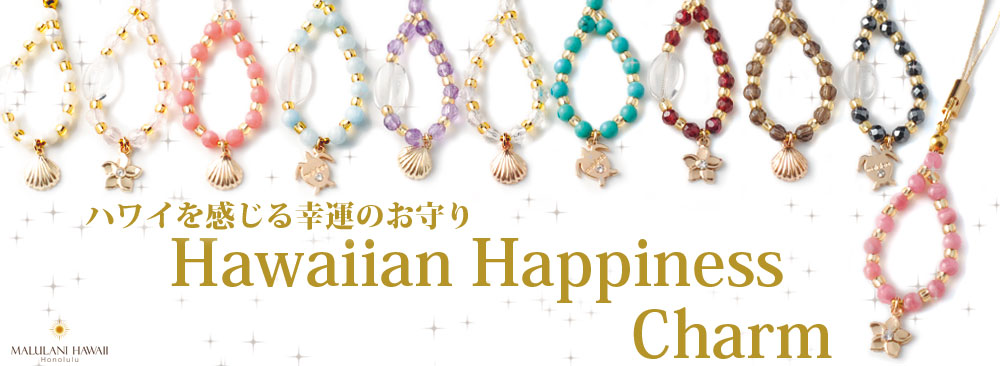 hawaiian_happiness_charm