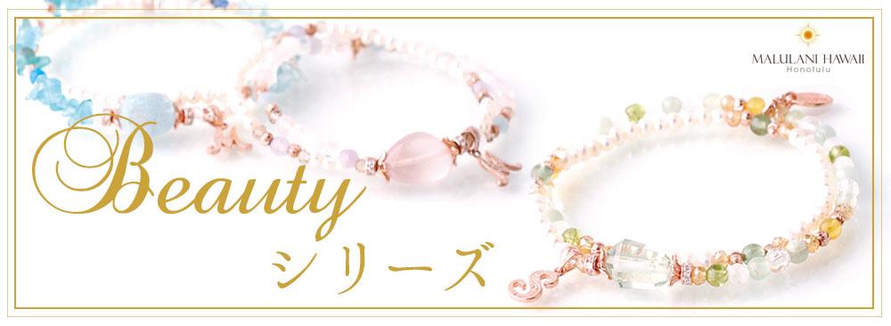 Beautyシリーズ