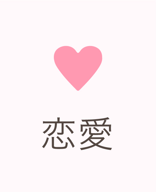 魅力UP&LOVE運